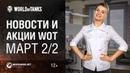 Новости и акции WoT - Март 2/2 swot-vod