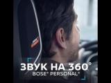 Не прячь свою внутреннюю суперзвезду! #Nissan #JUKE теперь с звуковой системой BOSE®