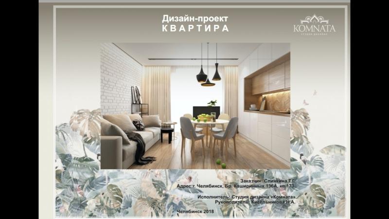 Проект от студии дизайна Комната