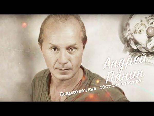 Андрей Панин Невыясненные обстоятельства Документальный фильм