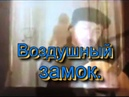 Сергей Васильев песня Воздушный замок стихи Тарас Липольц