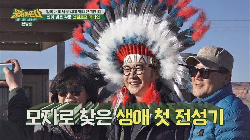 김성주 인기 폭발↗ 인디언 모자로 맞은 첫 전성기! 뭉쳐야 뜬다 69회