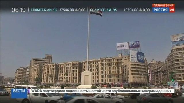 Новости на «Россия 24» • Главарь Братьев-мусульман ликвидирован в Египте