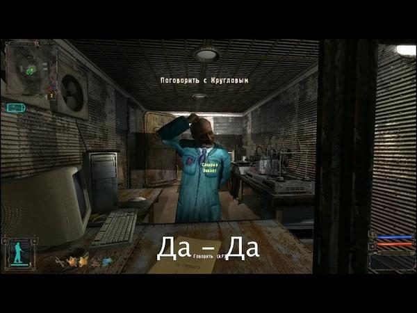 Прикол Сталкер Тень Чернобыля