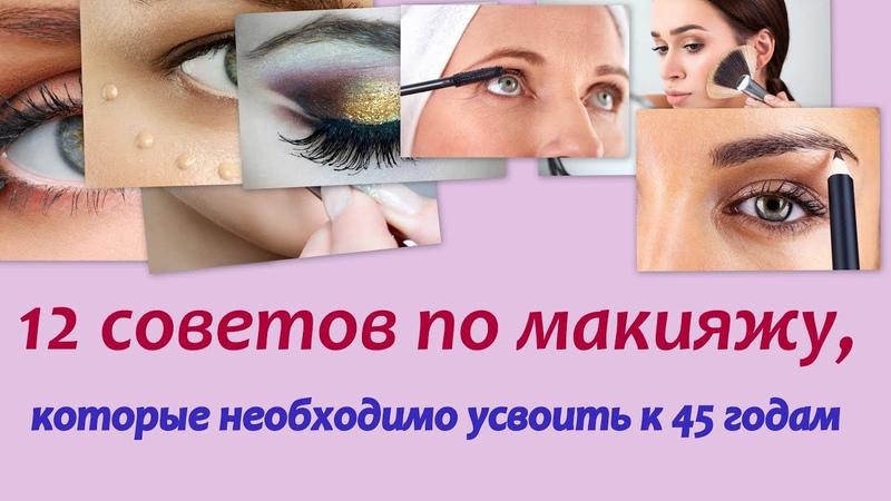 12 советов по макияжу, которые необходимо усвоить к 45 годам