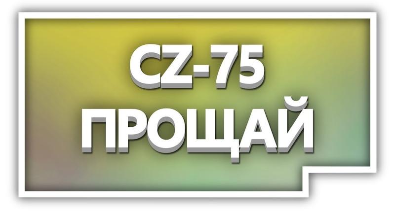 Нерф CZ75 или новое обновление в ксго (cs go) на русском