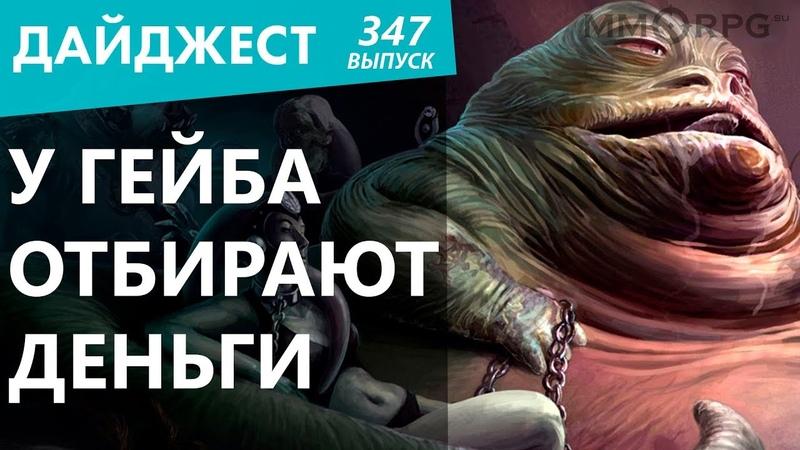 Феминисток защитят в онлайне. У Гейба отбирают деньги. В России запрещают игры. Дайджест №347
