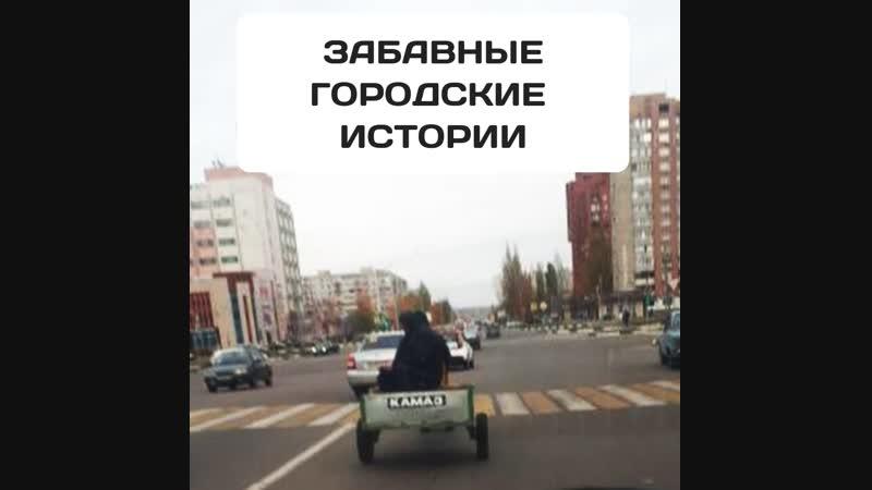 Публичный Старый Оскол!