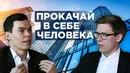 САМОРАЗВИТИЕ Зачем развивать мышление Олег Торбосов как уровень развития личности влияет на доход