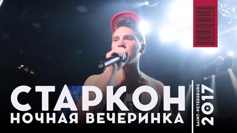 Старкон вечеринка Николай Шадрин Питерский ведущий