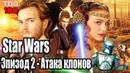 Звездные войны Эпизод 2 Атака клонов Star Wars Episode II Attack of the Clones 2002 Трейлер