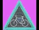 ВИА ВелосипеД 30 10 18