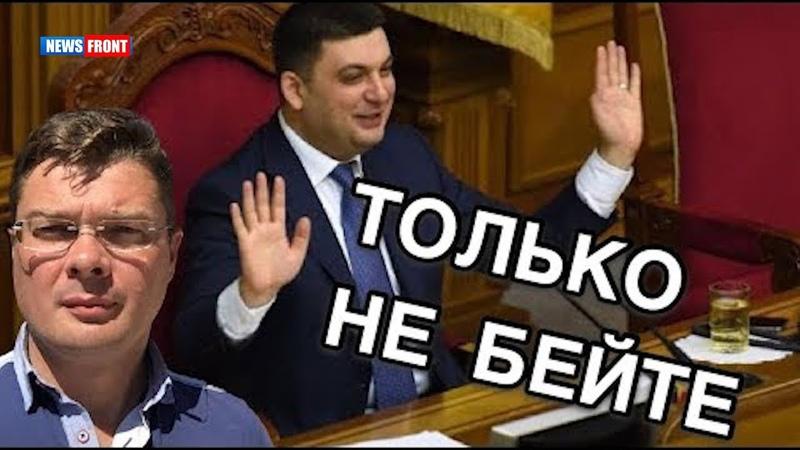 Семченко: Охр@невший Гройсман нарвался на скандал в парламенте