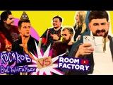 Интернет против ТВ. Room Factory VS Денис Косяков