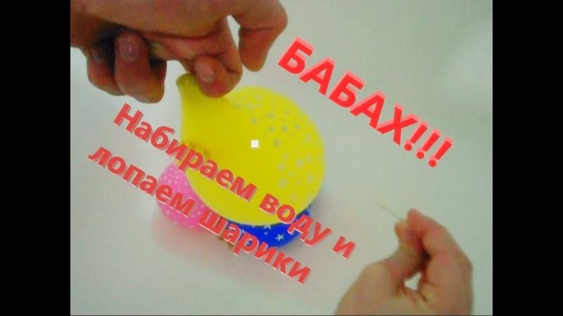 Воздушные ШАРИКИ с водой Учим цвета Развивающее видео для детей Лопаем играющие шарики