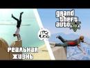 Gamewadafaq GTA 5 против Реальной жизни 2 WDF 114 Приколы в GTA 5