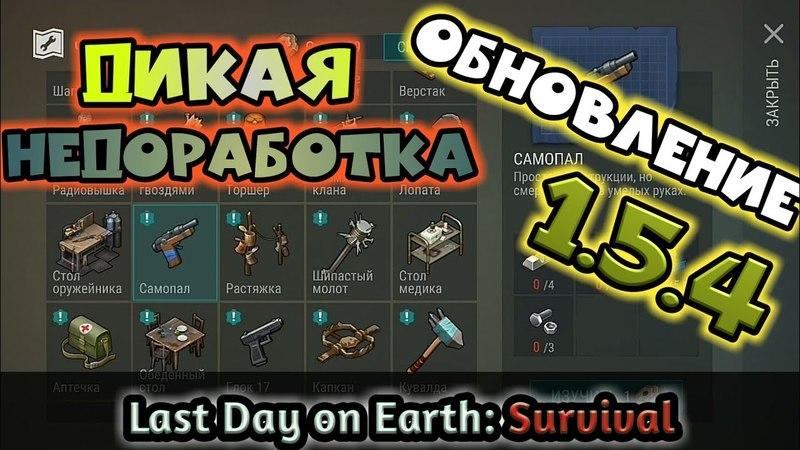 Last Day on Earth: Survival. Обновление 1.5.4 и Дикая Недоработка