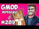Garrys Mod Смешные моменты перевод 289 - АКУЛЫ АТАКУЮТ КУРОРТНЫЙ ОСТРОВ Гаррис Мод