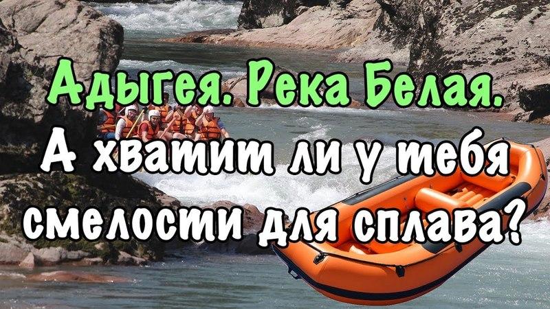 Сплав по реке Белой в Адыгее
