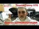 TOYOTA CAMRY v70 - Полная Шумоизоляция ЗА ОДИН ДЕНЬ!