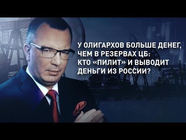 У воров-олигархов больше денег, чем резервы ЦБ РФ: кто «пилит» и выводит деньги из РФ-ии?