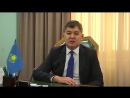 Қазақстан Республикасы Денсаулық сақтау министрі Е А Біртановтың жаңа оқу жылымен құттықтауы