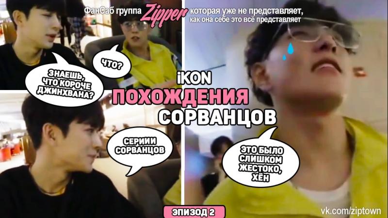 Похождения сорванцов iKON - 2 [рус.саб]