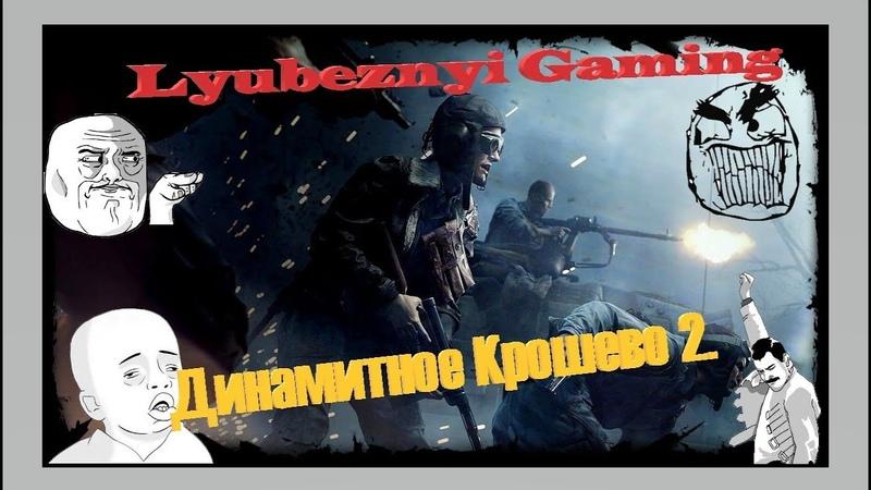 Battlefield 5: Подборка угарных моментов. Динамитное крошево 2.
