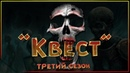 Квест - Трейлер 3 сезона ролевой игры.