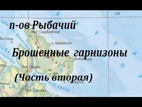 П- ов Рыбачий. Брошенные гарнизоны (Часть вторая)