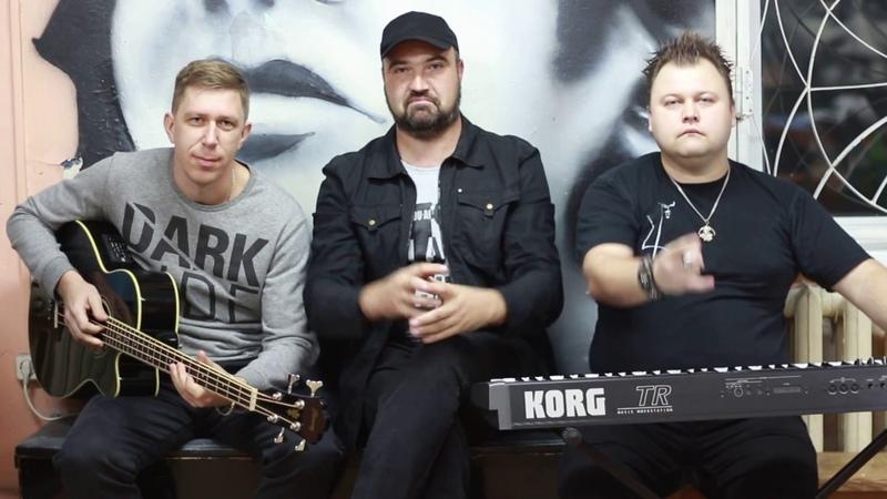 Видеоприглашение от группы Чёрно-Белый на трибьют Король и Шут. Records Music Pub, 29092018