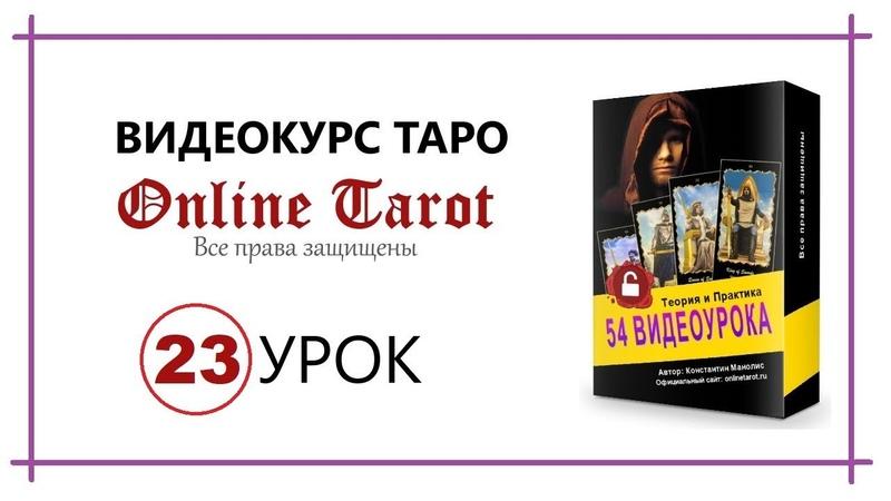 MANOLIS АКАДЕМИЯ ТАРО - УРОК 23 КАРТЫ ВОСЬМЕРКИ