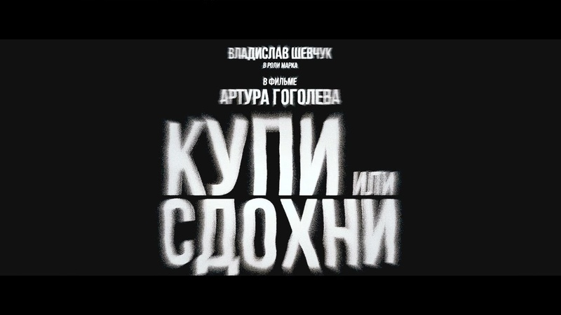 Короткометражный фильм «Купи или сдохни» (2018)