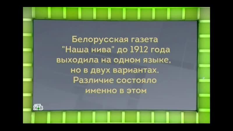 У перадачы на НТВ задалі пытанне пра «Нашу Ніву»