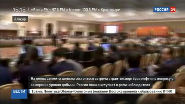 Новости на Россия 24 • Пятьдесят стран обсуждают стабилизацию рынка нефти