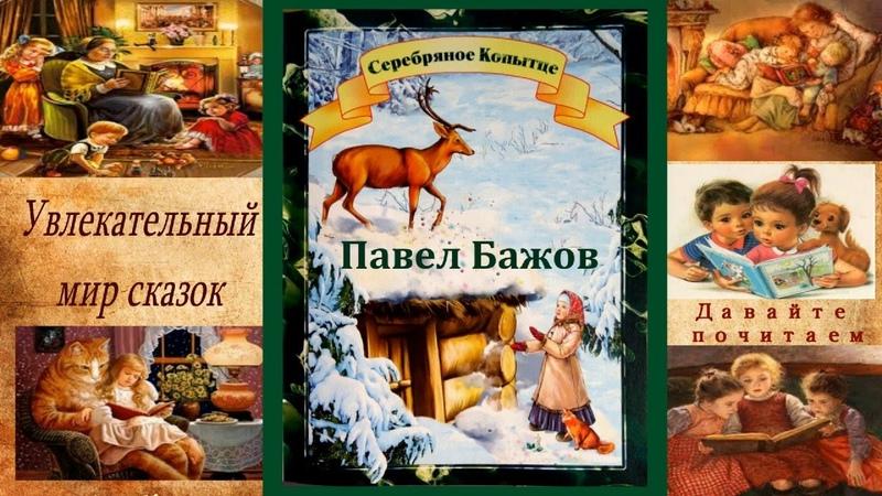 Серебряное копытце Павел Бажов (аудиоформат)