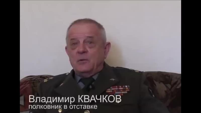 Pulkininkas V. Kvačkovas apie V. Putino priklausomybę globalistams ir apie pabaltijo karinę galią ! (2019)