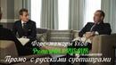 Форс-мажоры 8 сезон 6 серия - Промо с русскими субтитрами (Сериал 2011) Suits 8x06 Promo