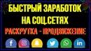 Как и где можно заработать в интернете VKTarget - Онлайн продвижение Вконтакте