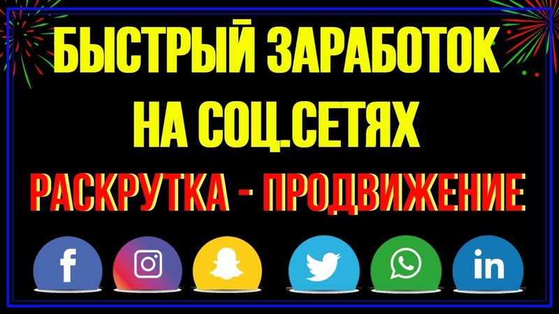 Как и где можно заработать в интернете | VKTarget - Онлайн продвижение Вконтакте