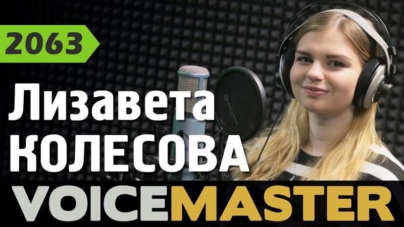 Лизавета Колесова - Кеды