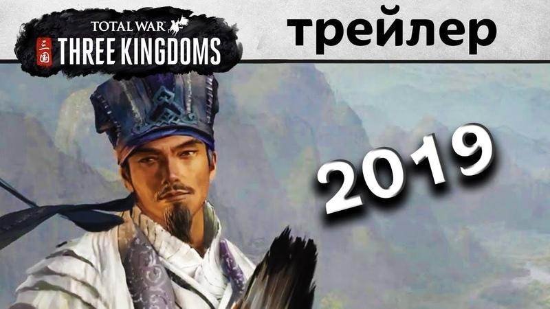 Чжугэ Лян (путешествие героя) трейлер Total War THREE KINGDOMS на русском