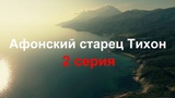 Афонский старец Тихон. 2 серия. Цветочек из Сада Пресвятой Богородицы