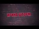 Ведущая на свадьбу Ирина Шторм (Архангельск)