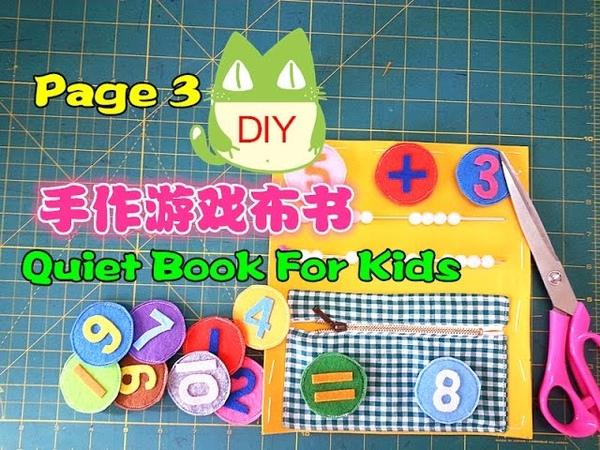 How to make Quiet Book--巧手妈妈手作分享/DIY TUTORIAL-Quiet Book For Kids--手作游戏布书--Page 3❤❤