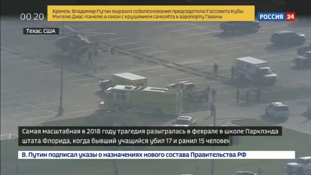Новости на Россия 24 • Школьнику, устроившему стрельбу в Санта-Фе, грозит смертная казнь