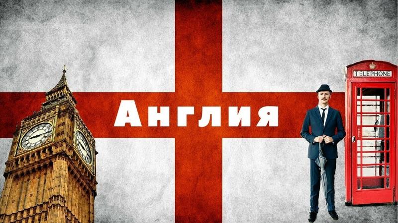 АНГЛИЯ | ИНТЕРЕСНЫЕ ФАКТЫ О СТРАНЕ!