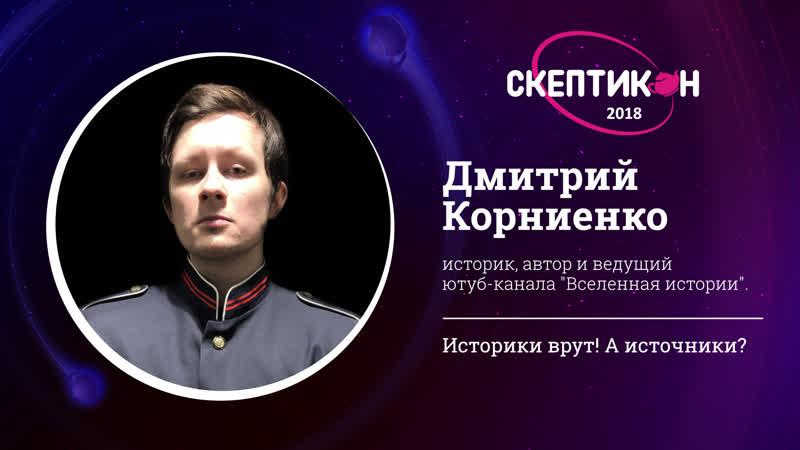 Историки врут А источники Дмитрий Корниенко Скептикон 2018