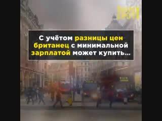 На минимальную зарплату в 108 575  британец (с учётом разницы цен) может купить в ЧЕТЫРЕ раза больше, чем россиянин на МРОТ в 1