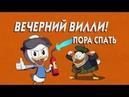 Disney Утиные истории - Сезон 1 Серия 10 - Вечерний Вилли : Пора спать | мультики про утят